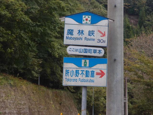 玖珠・耶馬溪ツーリング 086.JPG